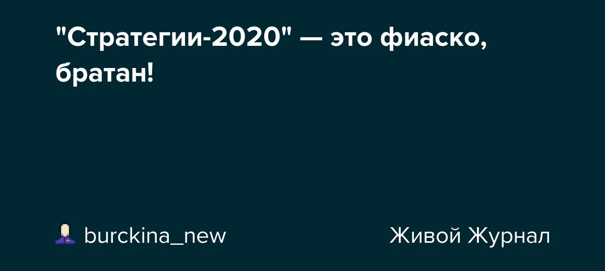 """""""Стратегии-2020"""" — это фиаско, братан!"""