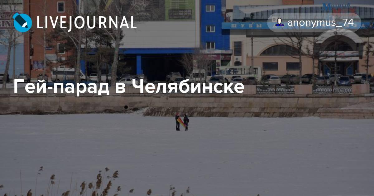 Геи челябинск journal