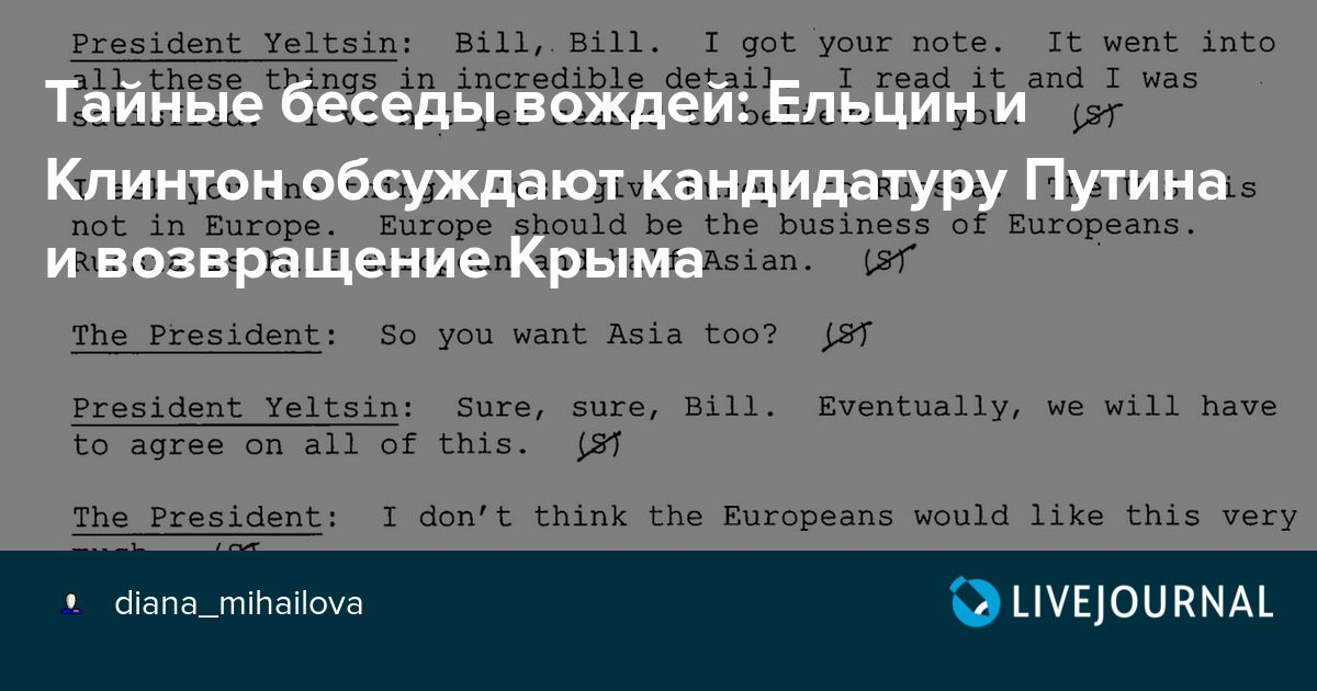Тайные беседы вождей: Ельцин и Клинтон обсуждают кандидатуру Путина и возвращение Крыма