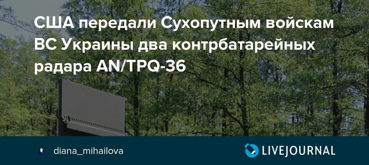США передали Сухопутным войскам ВС Украины два контрбатарейных радара AN/TPQ-36