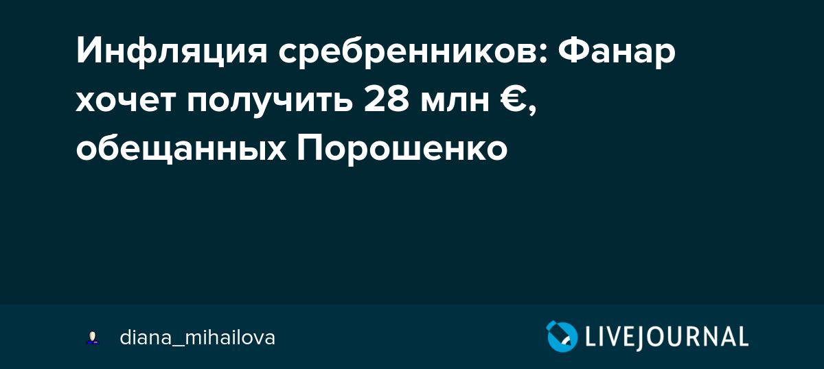 Инфляция сребренников: Фанар хочет получить 28 млн €, обещанных Порошенко