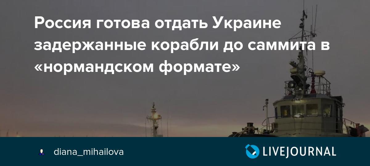 Россия готова отдать Украине задержанные корабли до саммита в «нормандском формате»