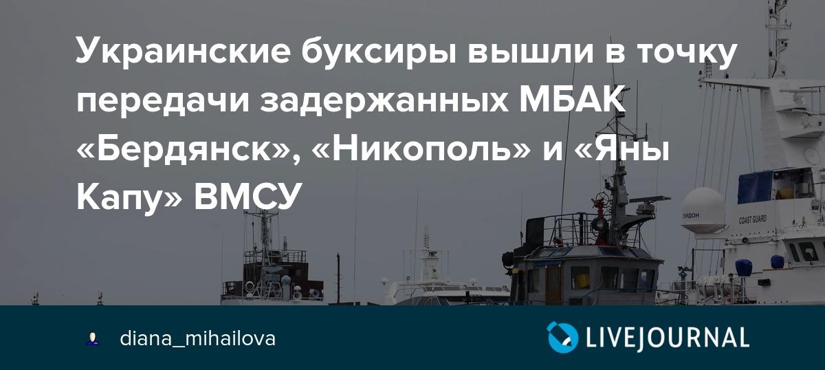 Украинские буксиры вышли в точку передачи задержанных МБАК «Бердянск», «Никополь» и «Яны Капу» ВМСУ