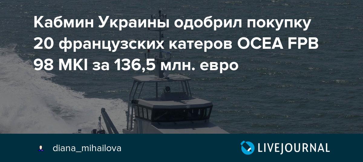 Кабмин Украины одобрил покупку 20 французских катеров OCEA FPB 98 MKI за 136,5 млн. евро