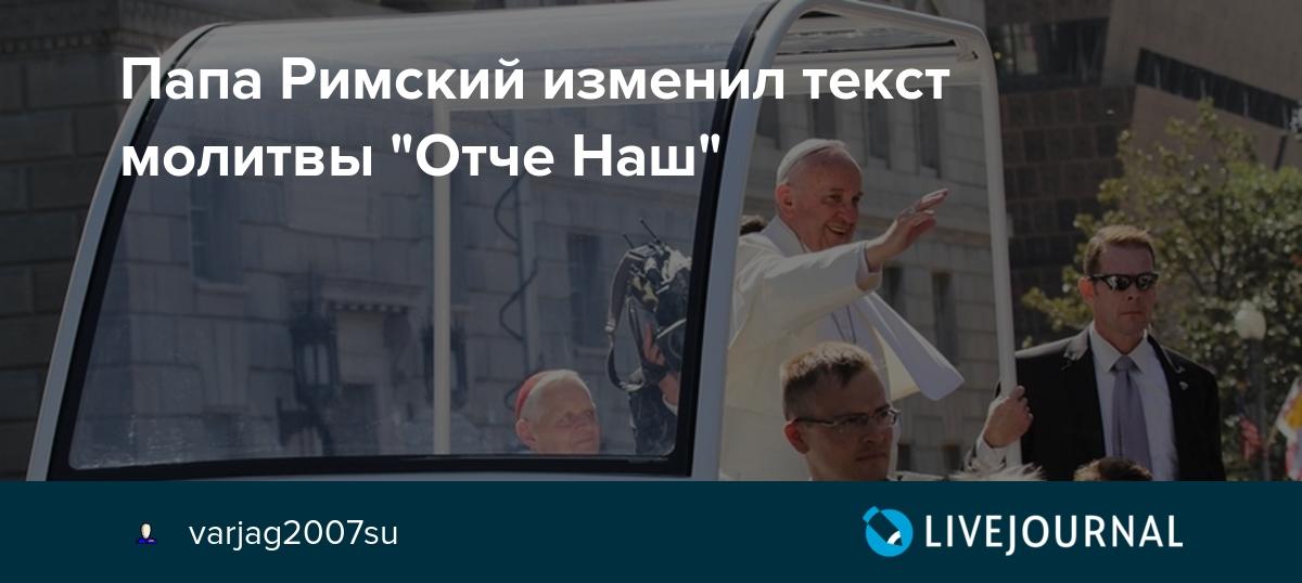 """Папа Римский изменил текст молитвы """"Отче Наш"""""""