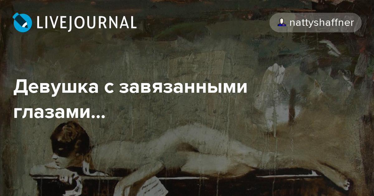 foto-devushki-s-zavyazannoy-grudyu-i-glazami