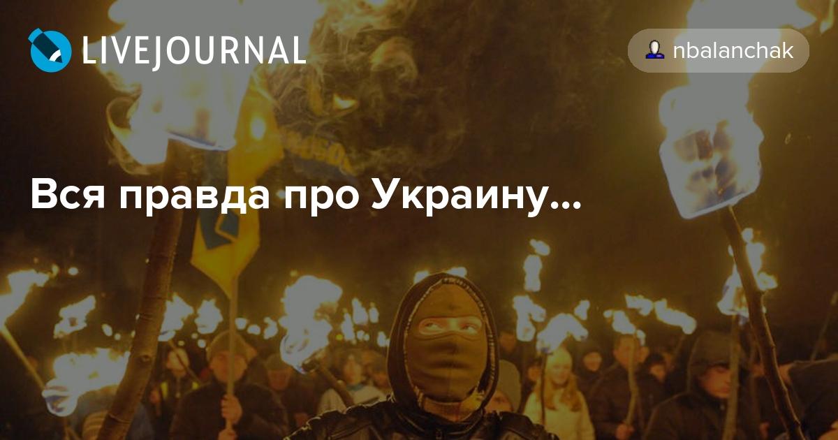 фото правда про украину при помощи вертикальных