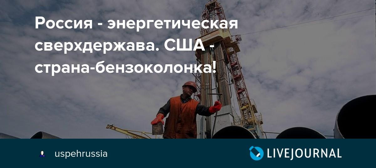 Россия — энергетическая сверхдержава. США — страна-бензоколонка