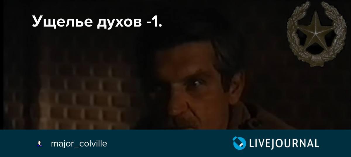 Ущелье духов -1.: major_colville — LiveJournal