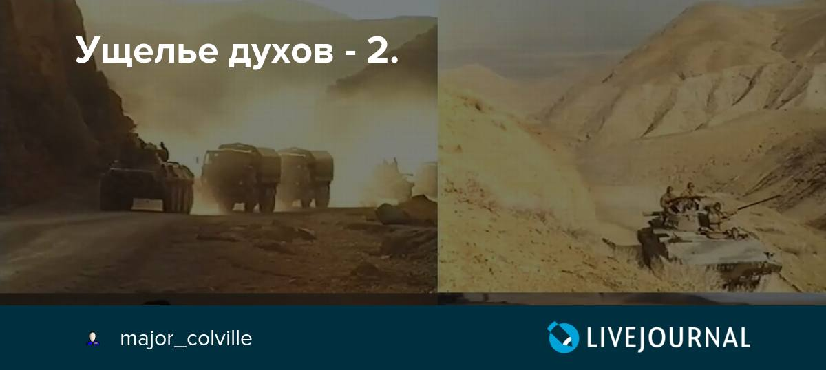 Ущелье духов - 2.: major_colville — LiveJournal