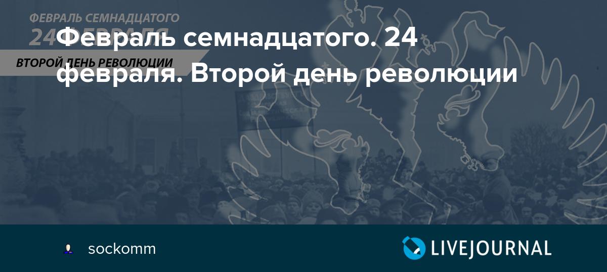 Февраль семнадцатого. 24 февраля. Второй день революции