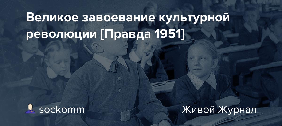 Великое завоевание культурной революции [Правда 1951]