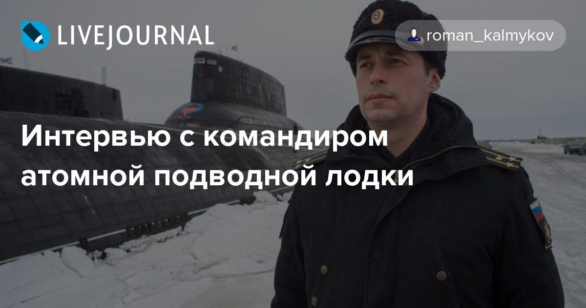командиры подводной лодки екатеринбург