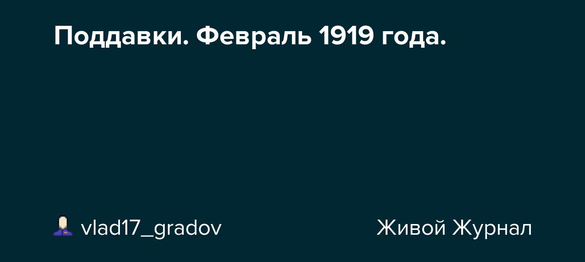 Поддавки. Февраль 1919 года.