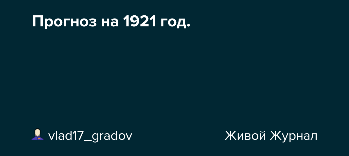 Прогноз на 1921 год.