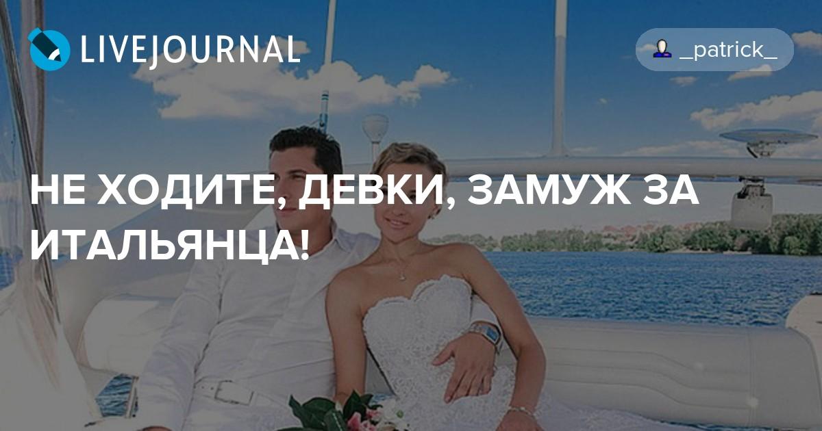 замуж итальянца международный за сайт знакомств