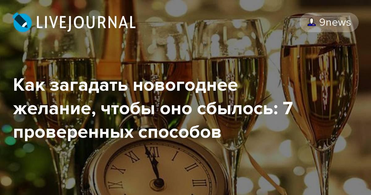Как загадать желание на новый год так чтобы сбылось