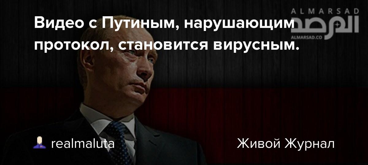 Видео с Путиным, нарушающим протокол, становится вирусным.