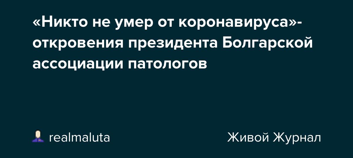 «Никто не умер от коронавируса»- откровения президента Болгарской ассоциации патологов