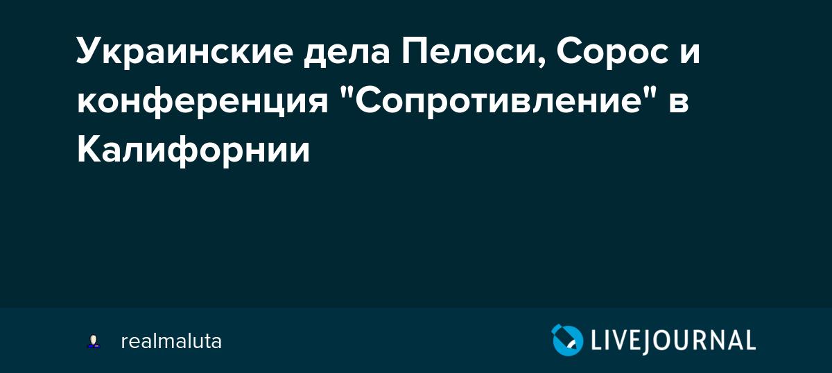 """Украинские дела Пелоси, Сорос и конференция """"Сопротивление"""" в Калифорнии"""