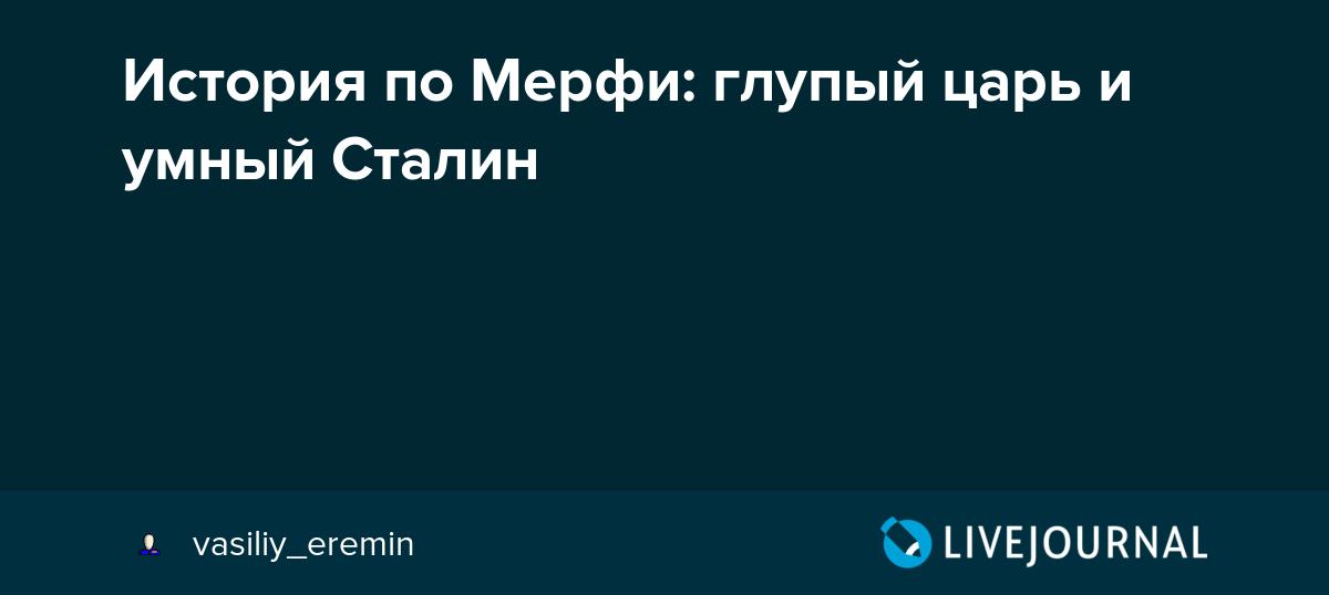 История по Мерфи: глупый царь и умный Сталин