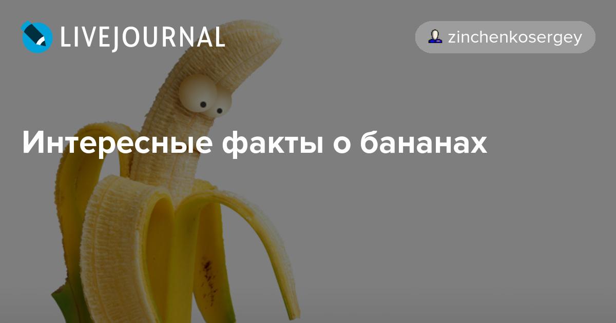 5 интересных фактов о банане