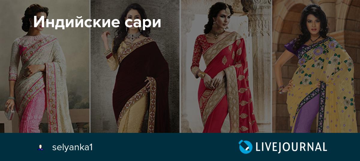 c272b1823f2 Индийские сари  selyanka1