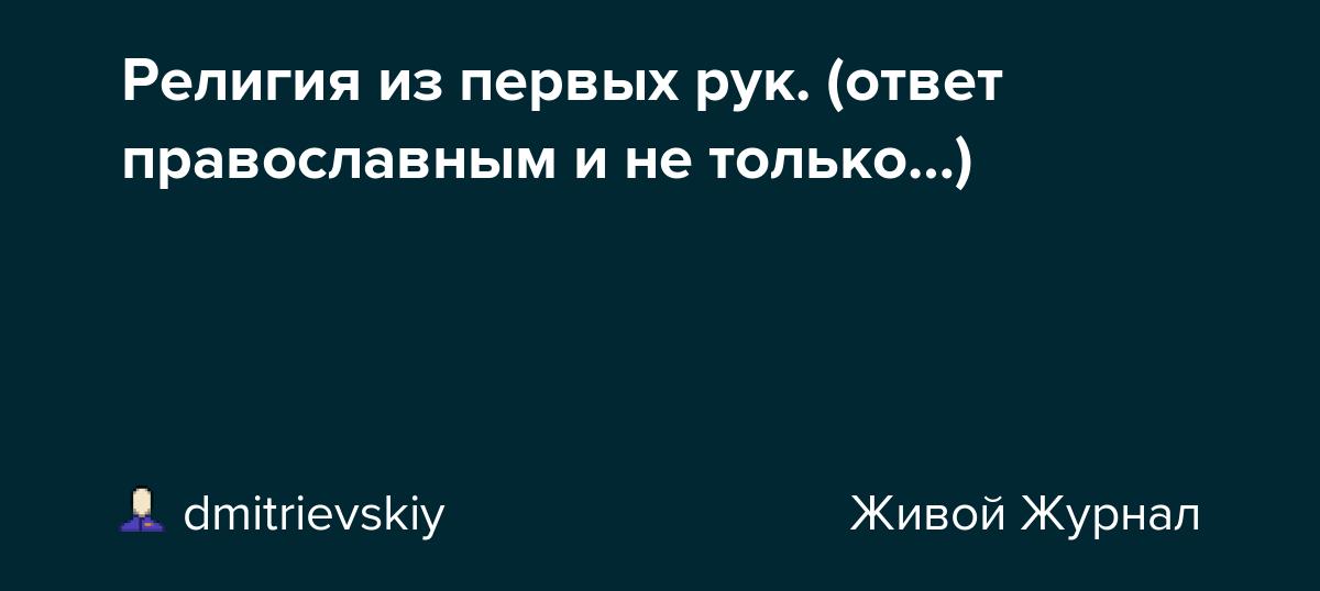 Религия из первых рук. (ответ православным и не только…)