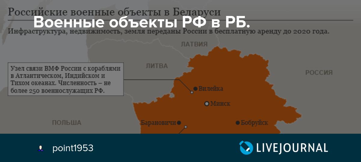 военные базы россии в беларуси