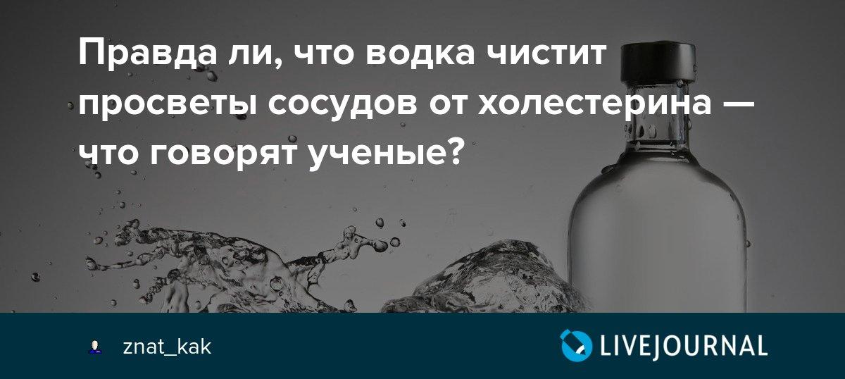 Водка чистит сосуды