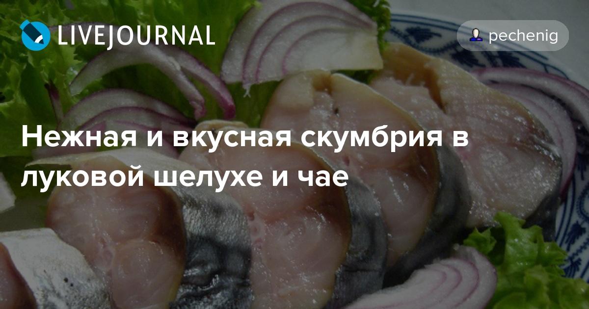 рыба в луковой шелухе рецепты с фото