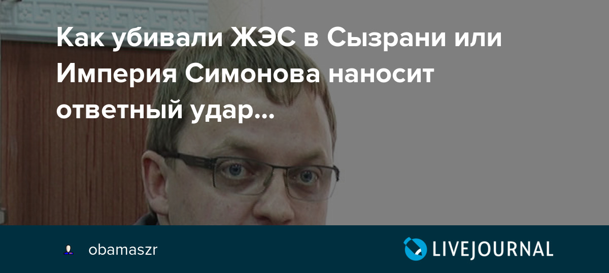 Как убивали ЖЭС в Сызрани или Империя Симонова наносит ответный удар...