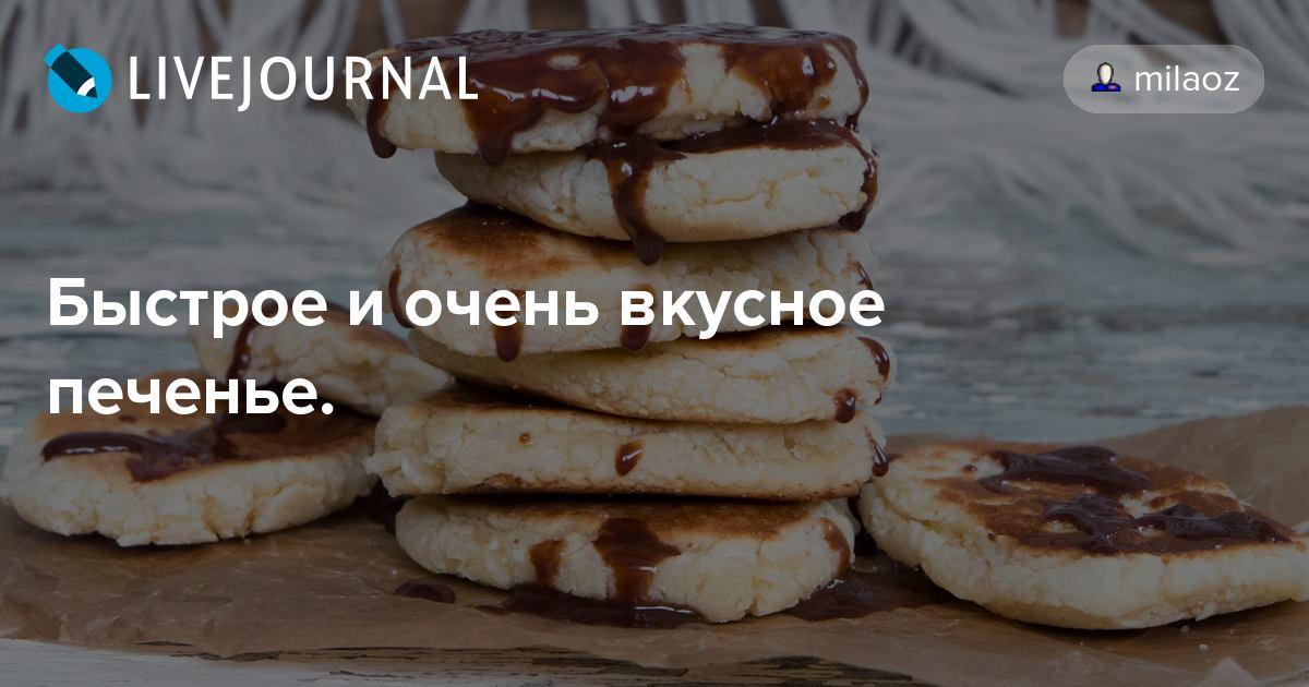 Рецепт вкусных печенек в духовке с фото