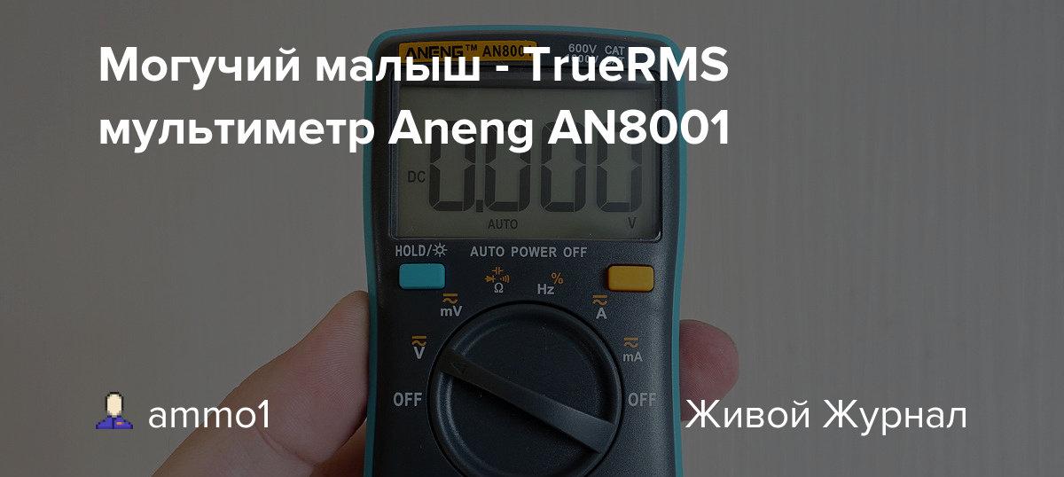 Могучий малыш - TrueRMS мультиметр <b>Aneng AN8001</b>: ammo1 ...