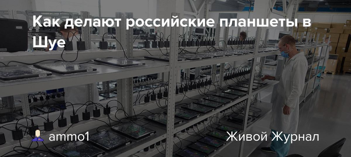 Как делают российские планшеты в Шуе