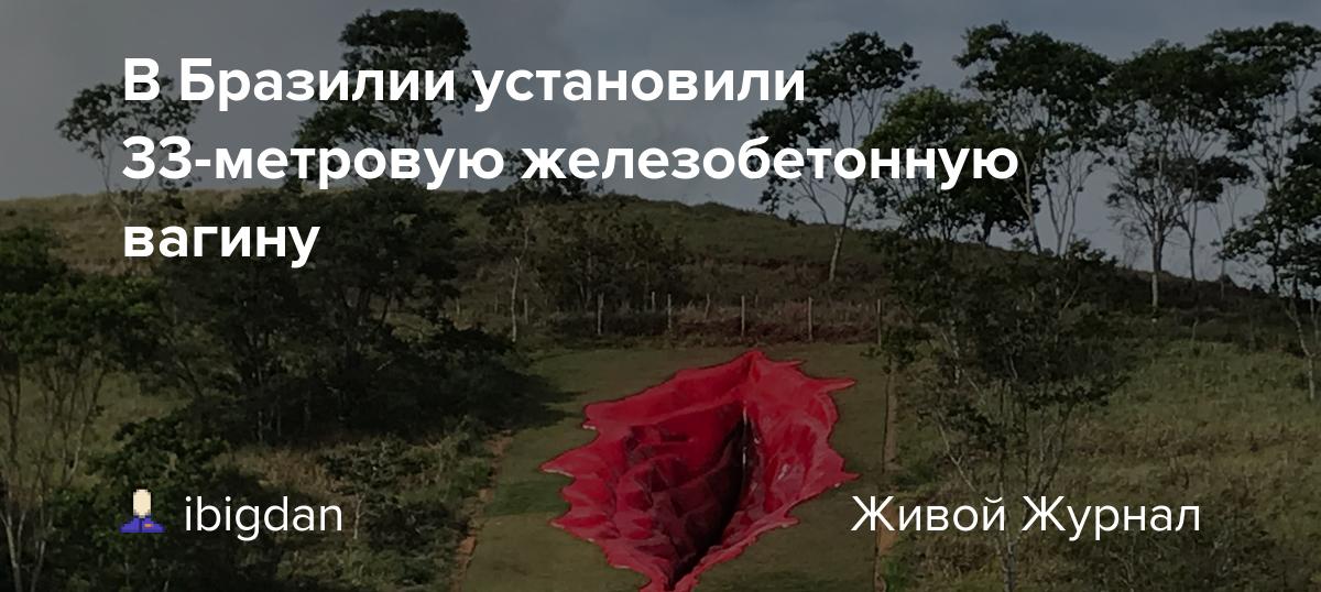 Фото Живой Вагины