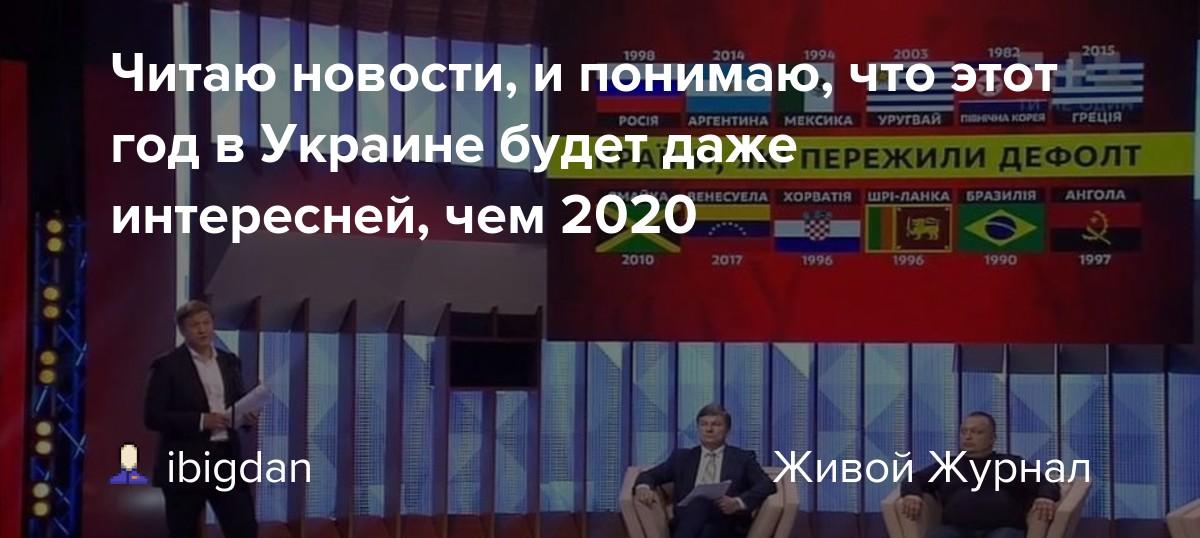 Читаю новости, и понимаю, что этот год в Украине будет даже интересней, чем 2020
