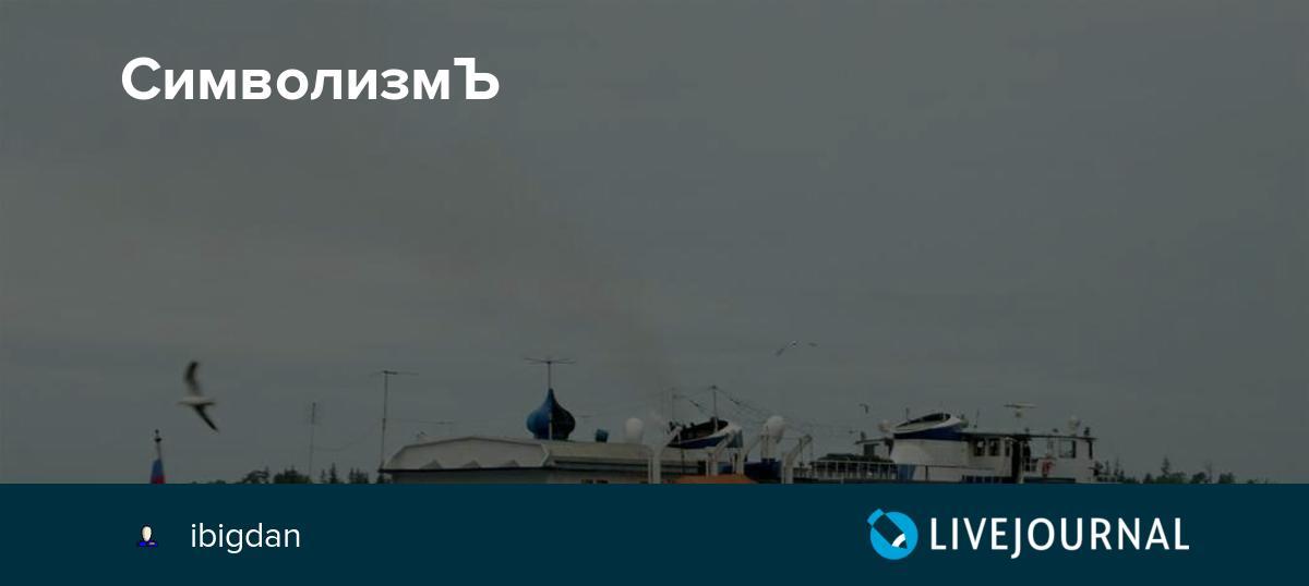 СимволизмЪ