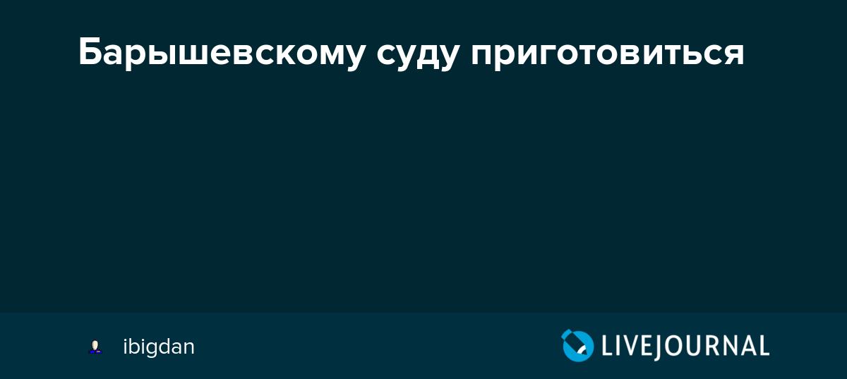 Барышевскому суду приготовиться