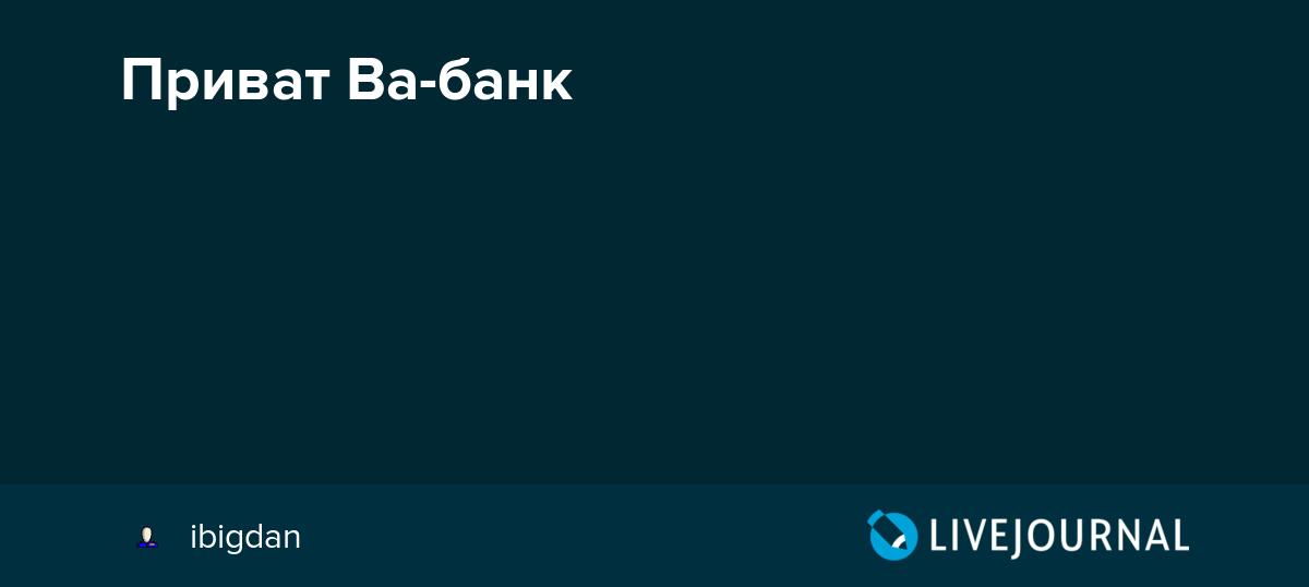 Приват Ва-банк
