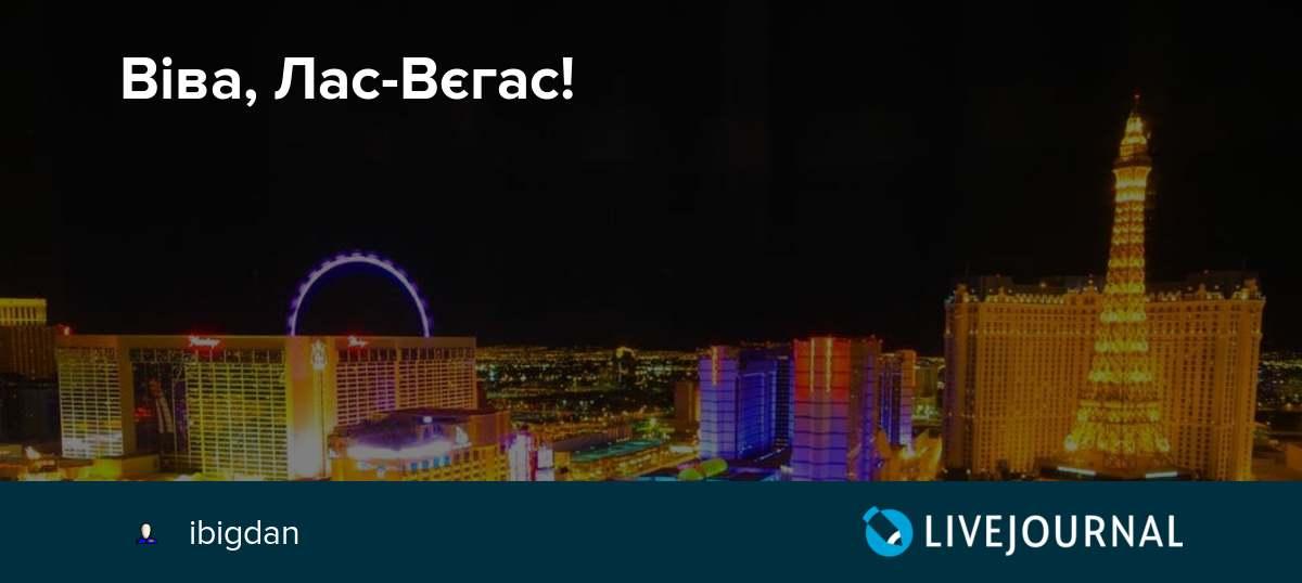 Віва, Лас-Вєгас!