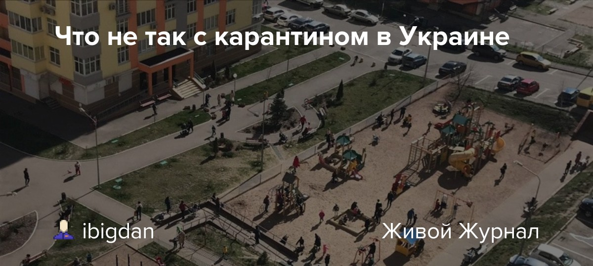 Что не так с карантином в Украине