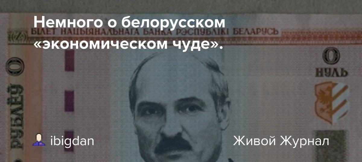 Немного о белорусском «экономическом чуде».