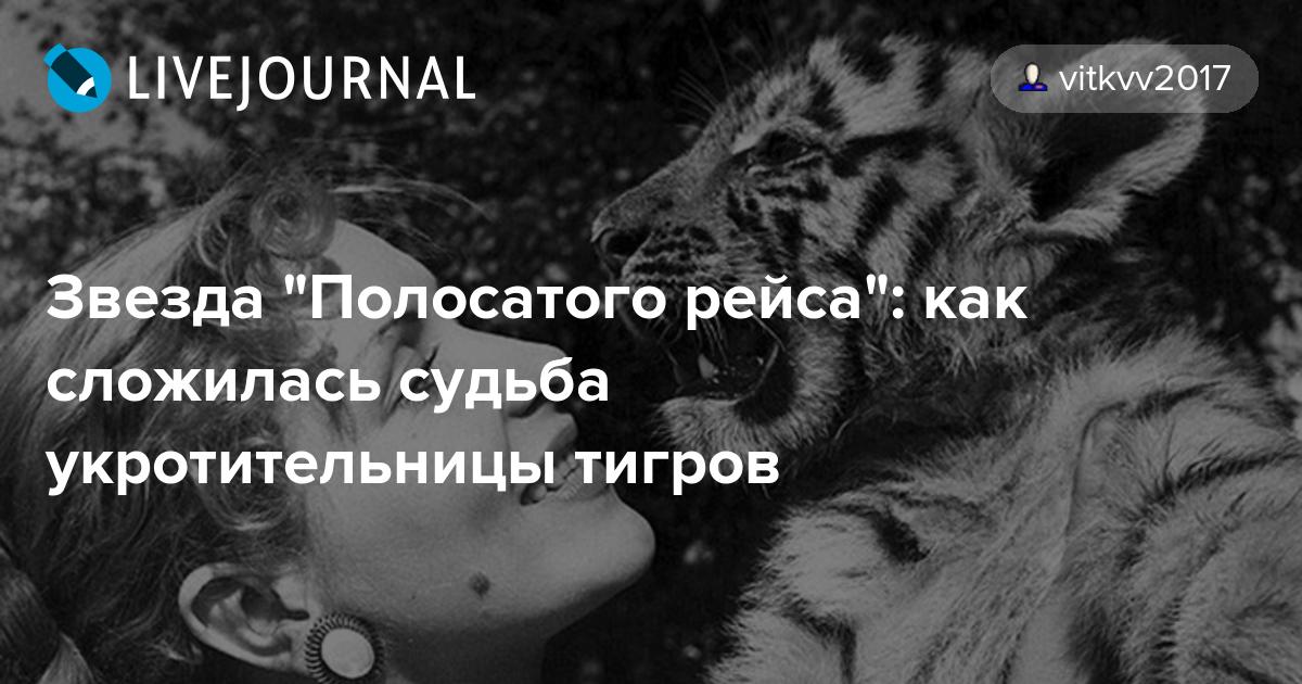 звезда полосатого рейса как сложилась судьба укротительницы тигров рожал