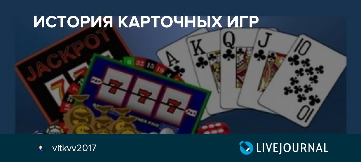 азартные карточные игры названия