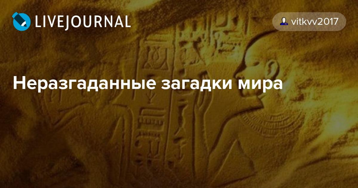 наш картинки древнего мира с загадками найдете технические