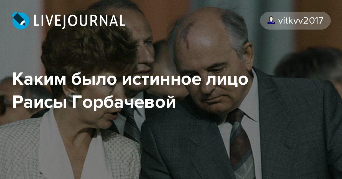 Омской на самом деле про горбачеву раису вторичное жилье, новостройки