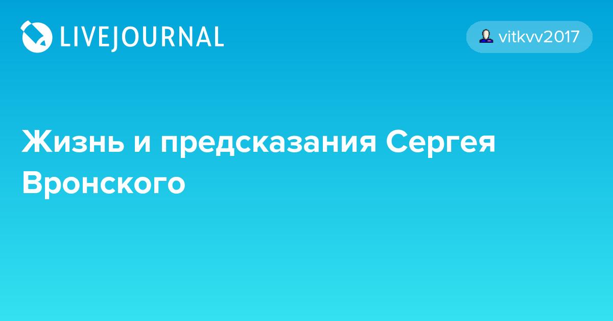 Предсказания Сергея Вронского о России