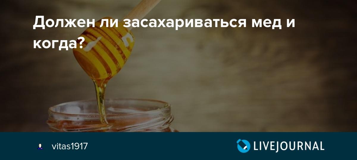 Должен ли сахариться натуральный мед