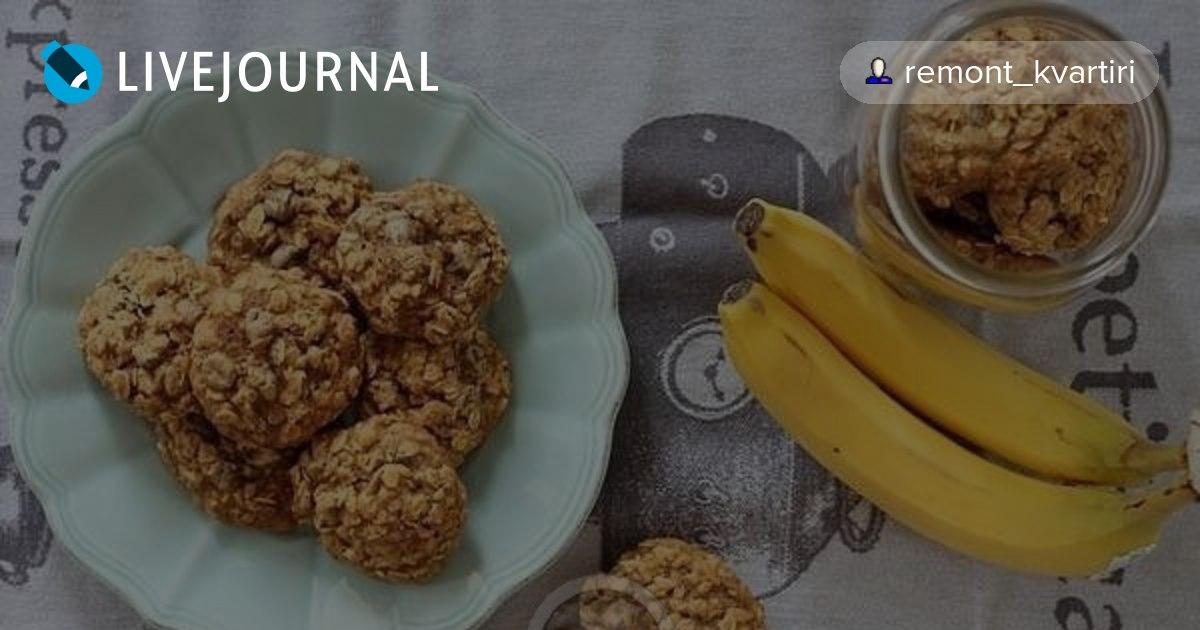 Печенье из банана исяных хлопьев 181